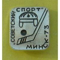 Хоккей. Минск-73. Т-61.
