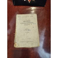 Зборнiк алгебраiчных задач для сямiгадовай i сярэдняйшколы -  1945 год