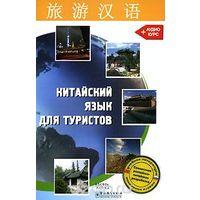 Китайский язык для туристов (+ CD)
