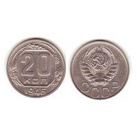 20 копеек 1946 год Желуди!