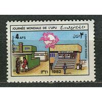Всемирный день почты. Афганистан. 1982. Полная серия 1 марка. Чистая