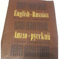 Англо-русский словарь сокращений