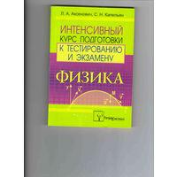 Интенсивный курс подготовки к тестированию и экзамену Физика Л.А. Аскенович