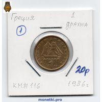 1 драхма Греция 1986 года (#1)