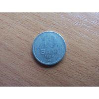 10 Бани 1996 (Республика Молдова)