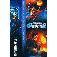 Срубить крест - Владимир Фирсов