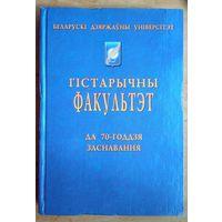 Беларускі дзяржаўны універсітэт. Гістарычны факультэт:да 70-годдзя заснавання