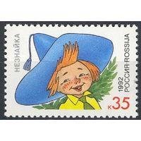 Россия 1992 - Герои литературных произведений. Незнайка **