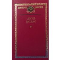 Якуб Колас. Выбраныя творы. Серыя: Беларускі кнігазбор