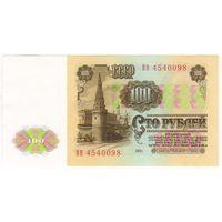 100 рублей 1961 г. UNC!  ВВ 4540098  Старт 1 руб...