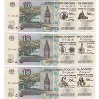 """Набор бон (6 штук) 2004 года 10 рублей """"300 лет Гангутском Сражению"""""""