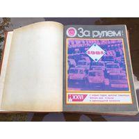 Журналы За рулем 1981 г.