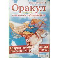 """Журнал """"ОРАКУЛ"""", спецвыпуск No12"""