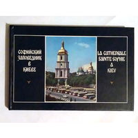 Софийский заповедник в Киеве. Фотопутеводитель. /// La cathedrale Sainte-Sophie a Kiev