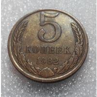5 копеек 1982 года СССР #01