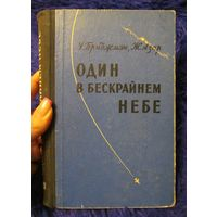 "Уильям Бриджмэн, Жаклин Азар ""Один в бескрайнем небе"", 1959 год"