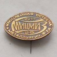 Юбилейная встреча металлургического факультета МИЦМИЗ