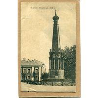 Полоцк. Памятник 1812 году. 1918