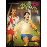 Мир футбола 1991 1 номер