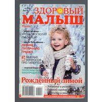 Зоровый малыш 12 2014