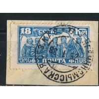 СССР 1927 10 лет Октября Трудящиеся Вырезка Гаш Невинномыская #207