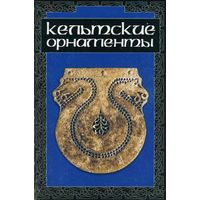 Кельтские орнаменты. Альбом орнаментов