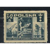Польша 2-я Респ 1946 7-я годовщина обороны польской почты в Данциге (Гданск)  #444*