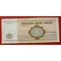 20000 рублей 1994 года. БЗ 4561680.