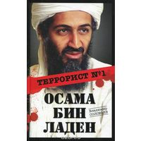 Соловьев. Осама бин Ладен. Террорист #1