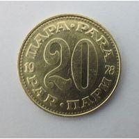 Югославия 20 пара 1978г Состояние!