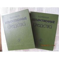 М.Д.Машковский. Лекарственные средства. Пособие по фармакологии для врачей. В двух частях-цена за два тома..