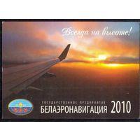 Календарик Белаэронавигация 2010