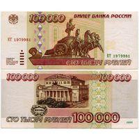 Россия. 100 000 рублей (образца 1995 года, P265, XF) [серия КТ]