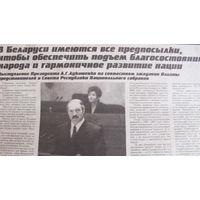 Советская Белоруссия, 18 апреля 1998 г.