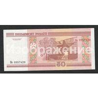 Беларусь 50 рублей 2000 года серия Нв