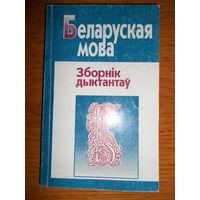 Беларуская мова Зборнік дыктаунтау.