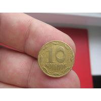 Украина 10 копеек 1992 года