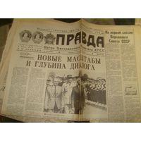 """Газета """"Правда"""" -только с передовицей первый лист за 1985-89г.г.,32шт."""