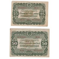СССР :: полный комплект облигаций (5 шт.) Гос.заема 1946 года