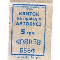 Билет - 5 гривень автобус БББФ