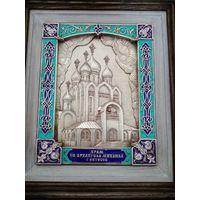 """Икона """"храм св. Архангела Михаила"""", серебрение , эмаль киот дуб. 29х25см"""