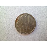 10 копеек СССР 1990 года