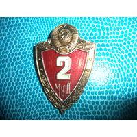 Нагрудный знак специалиста 2-го класса МВД СССР