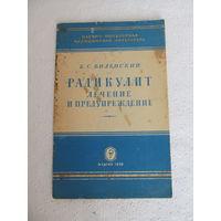 Радикулит лечение и предупреждение, Б.С.Виленский,1958г.