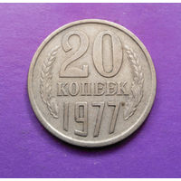 20 копеек 1977 СССР #01