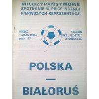 01.05.1996 Польша--Беларусь-тов.матч на польском языке