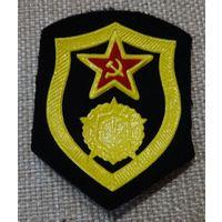 Шеврон химические войска ВС СССР штамп 1