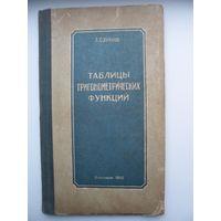 Л.С. Хренов Таблицы тригонометрических функций.  1940 год