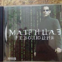 Матрица MPEG4
