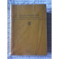 М. Ю. Лермонтов Избранные сочинения, с гравюрами Константинова